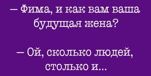 Шуточки из Одессы