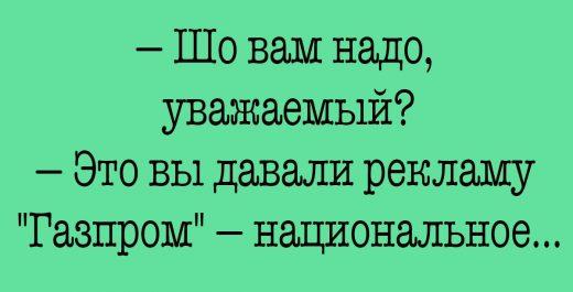 Про Газпром