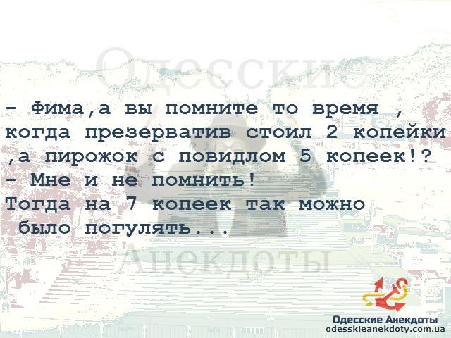 Одесские хохмочки