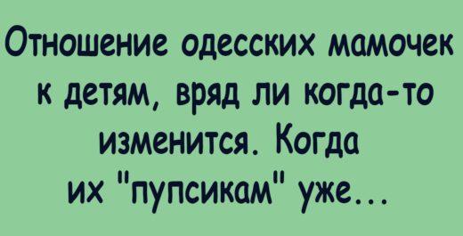 Перлы одесских мам