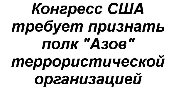 Конгресс США требует признать полк Азов организацией