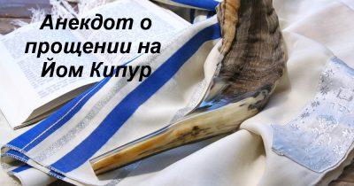 Анекдот в Йом Кипур