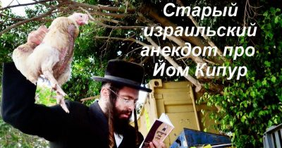 Анекдот на Йом Кипур