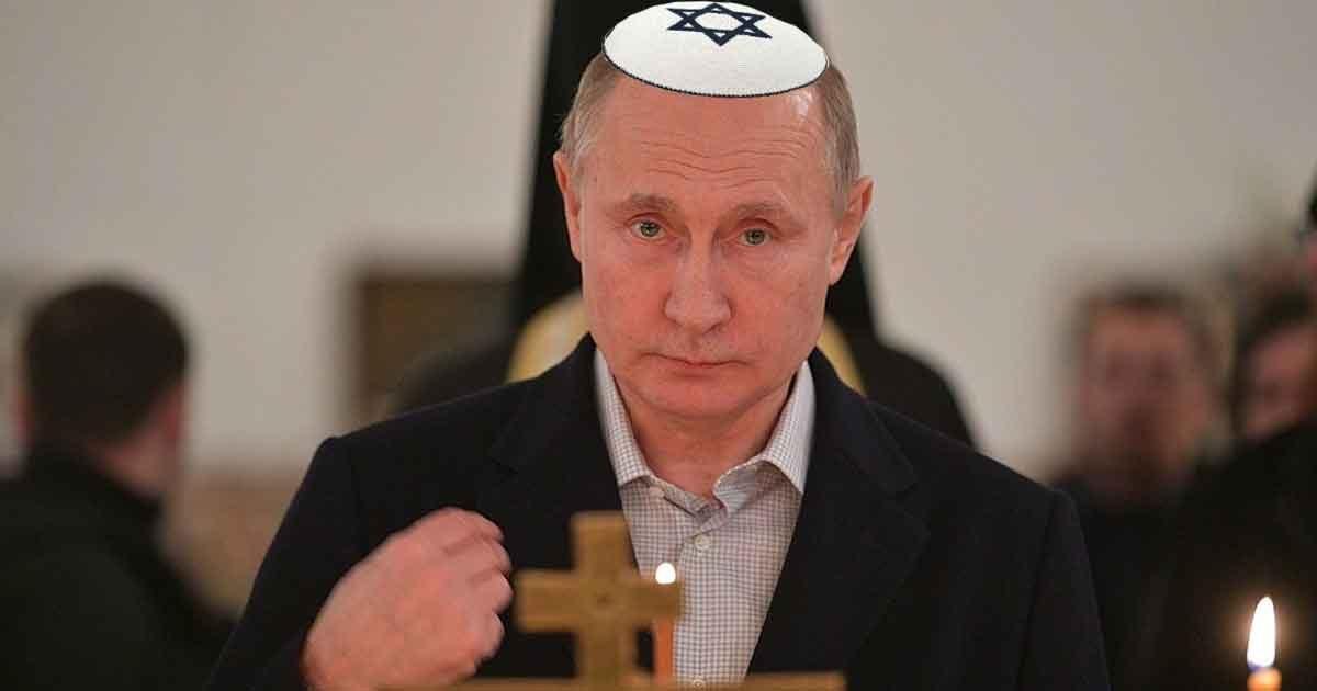 путин еврей в кипе