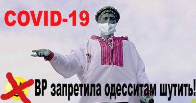 Верховная Рада Украины запретила шутить на 1 апреля. Штраф