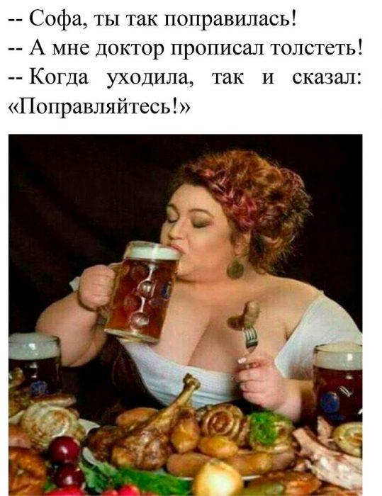 анекдоты потолстеть