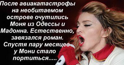 Переспать с Мадонной..