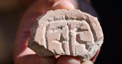 Еще одно открытие в пику ЮНЕСКО. Археологические открытия подтверждают восстановление Иерусалима при Ездре и Неемии