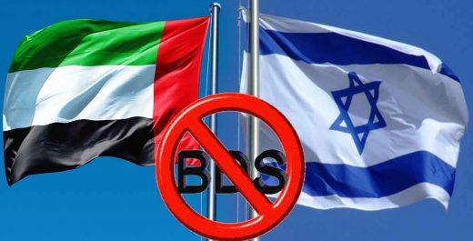 израиль-оаэ-флаг-bds