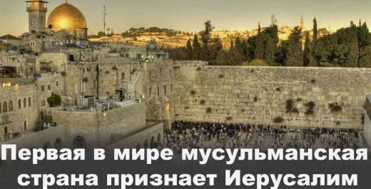 Косово станет первой страной с мусульманским большинством, которая откроет посольство в Иерусалиме