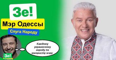 Филимонов — мэр Одессы. Зеленский позвал