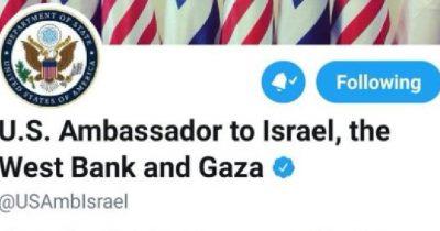 Американское посольство в Иерусалиме изменило название
