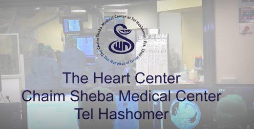 Медицинский центр имени Хаима Шибы Клиника «Шиба»
