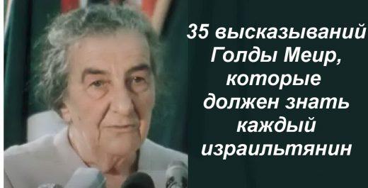 Цитаты Голды Меир